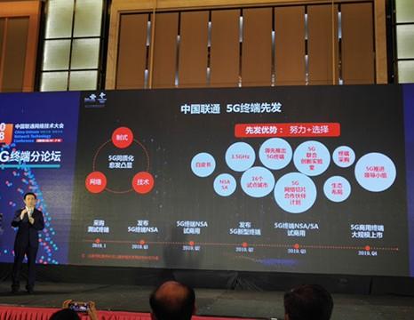 中国联通协同合作伙伴共同打造了5G行业生态