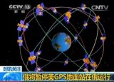 GPS即将退役 中国会答应美国加入北斗吗