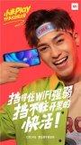 小米手机将于12月24日发布小米Play新机