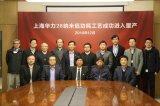 基于上海华力28纳米低功耗工艺平台处理芯片成功量产
