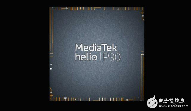 联发科正式发布最新移动处理器HelioP90 定位超级中端市场2019年第一季度对外发货