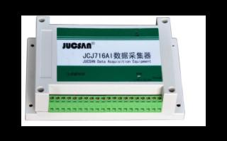 JCJ716AI智能数据采集器模块的数据手册免费下载
