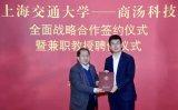 商汤科技与上海交通大学宣布达成全面战略合作伙伴