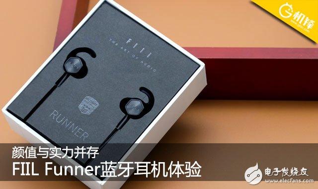 FIILRunner蓝牙耳机评测 一款诚意十足的产品
