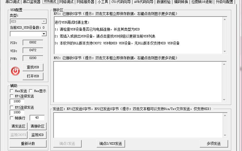 单片机多功能调试助手应用程序软件和程序资料免费下载