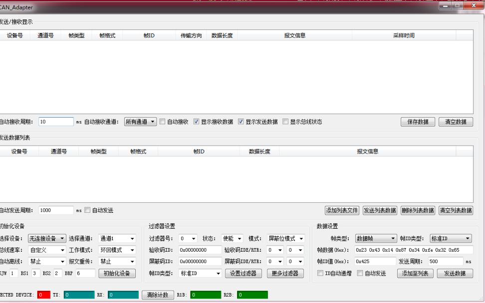 CAN调试工具应用程序的详细资料免费下载