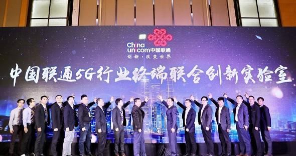中国联通与行业伙伴组成的5G终端联合创新实验室正式揭牌成立