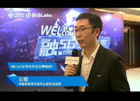 中国移动发布OneNET4.0平台为物联网新生态...