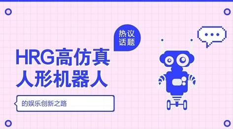 HRG创新平台开发出高仿真人形机器人将于明年10...
