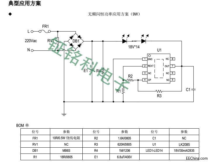 高压硬灯条LED电源芯片方案解读