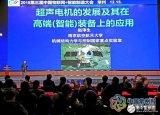 2018第三届中国(常州)物联网大会开幕,探讨推...