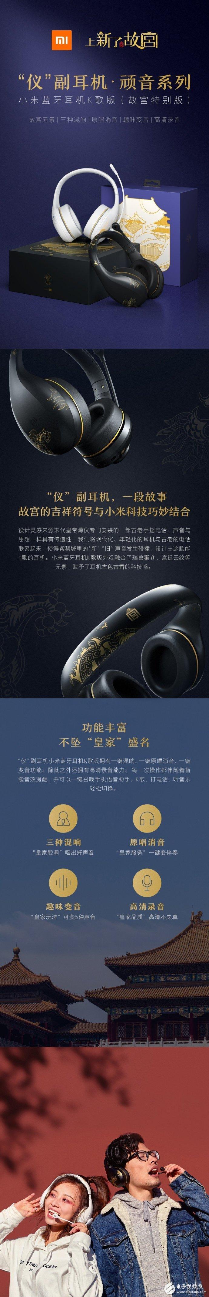 小米蓝牙K歌耳机故宫特别版正式宣布 赋予耳机古色古香的科技感