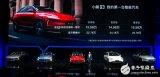 小鹏首款产品G3上市,新造车市场格局将怎么改变