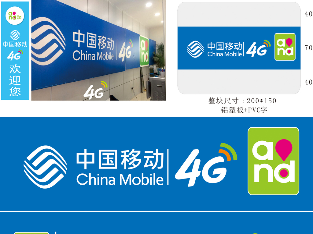 中国移动四轮驱动战略成效显著移动和有线用户规模双...
