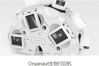 3D打印技术未来有望打印出人体器官 以促进医学研...