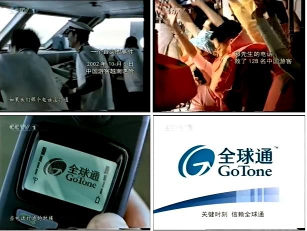 中国移动正式推出了全球通焕新活动