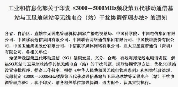 工信部正式發布5G基站與衛星地球站等其他無線電臺...