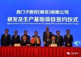 西门子斥巨资将在南京新建数字化工厂