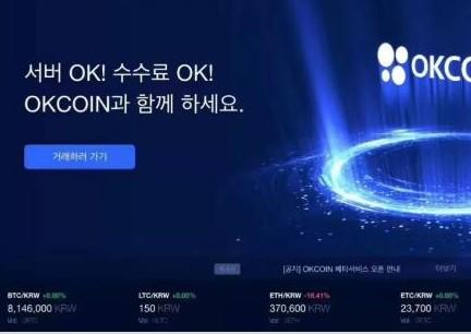 韩国数字资产交易平台OKCoin Korea已经支持韩元交易