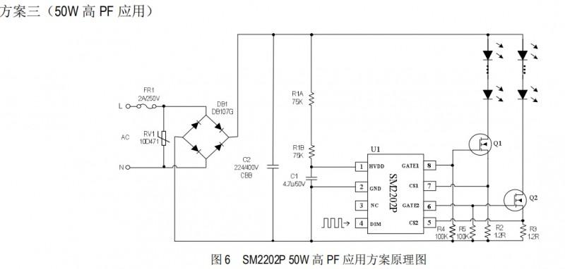 两段恒流DIM调光端口控制电源icSM2202P应用方案