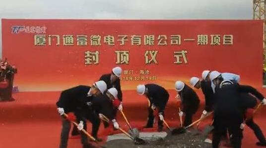 70亿厦门通富微电子项目一期顺利封顶 二季度末试产