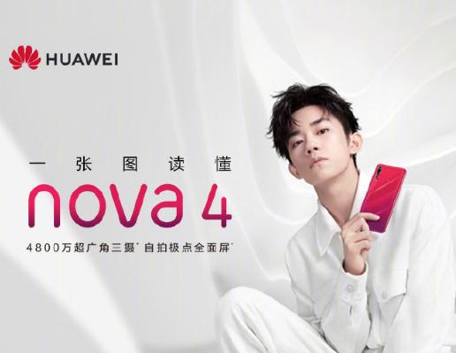 华为nova 4正式发布 首款采用极点全面屏的手机