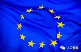 欧盟发布人工智能协调计划 促进AI研发和应用