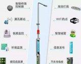 智慧灯杆是未来智慧城市的主要发展趋势