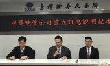 台湾面板五虎华映负债高达77.6亿元申请破产重整!