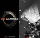 红米Pro2海报曝光_首发骁龙675处理器480...