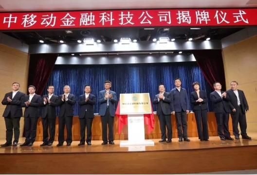 中国移动子公司中移动金融科技正式揭牌成立