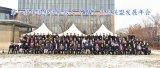新松助力中国移动机器人产业联盟首届年会在沈盛大召开
