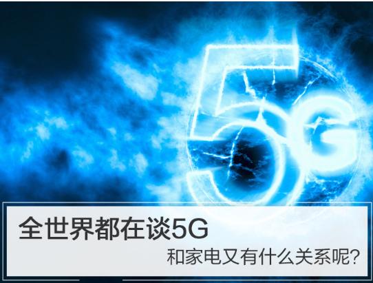 5G时代下的智能家居未来将是一个巨大的市场