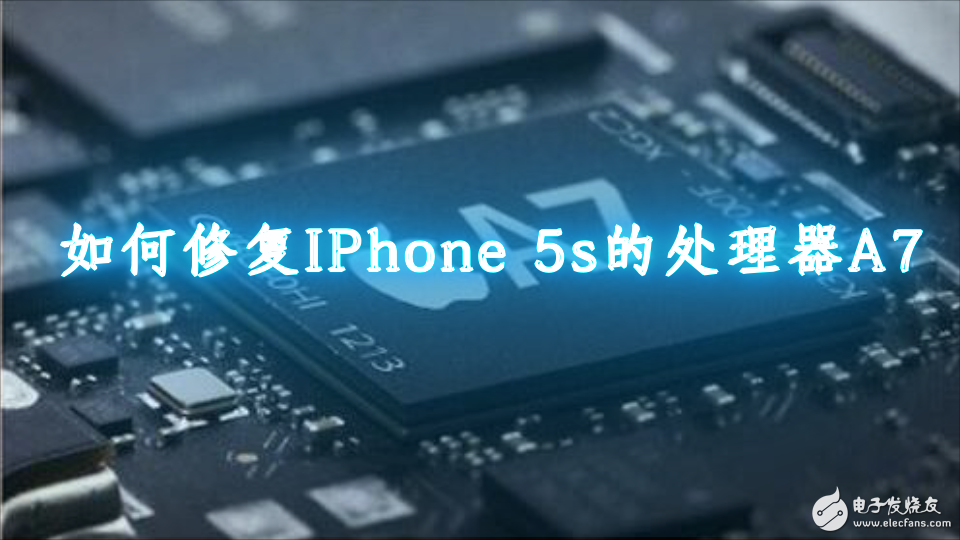 如何修复IPhone 5s的处理器A7