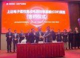 上达电子柔性集成电路封装基板(COF)项目签约仪式在安徽省六安市举行
