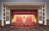 """改革开放成就中国制造""""蜕变""""的40年!"""
