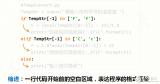 Python程序格式框架和语法元素分析