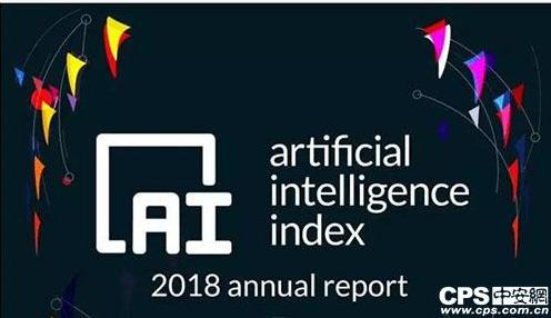 人工智能迎来了一个热捧的上升期 专业人才是AI发展的重要保障