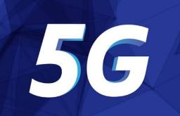 中国电信完成SA组网的4G与5G网络互操作验证