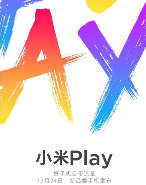 小米Play或将是一款主打时尚、青春 尤其注重性价比的智能手机