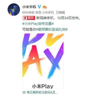 小米Play自带流量 告别三大运营商流量购买