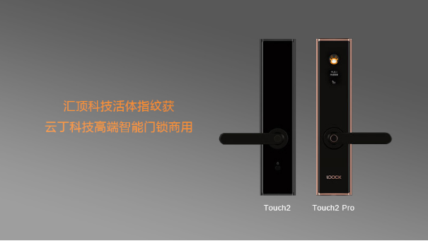 汇顶科技活体指纹获云丁科技高端智能门锁商用