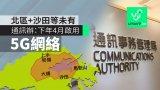 香港通讯事务管理局公布其分配5G频谱的计划