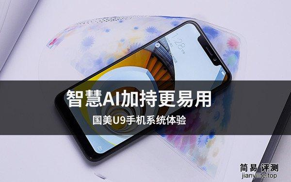 国美U9手机系统评测 足以帮助国美U9成为更具特色的手机