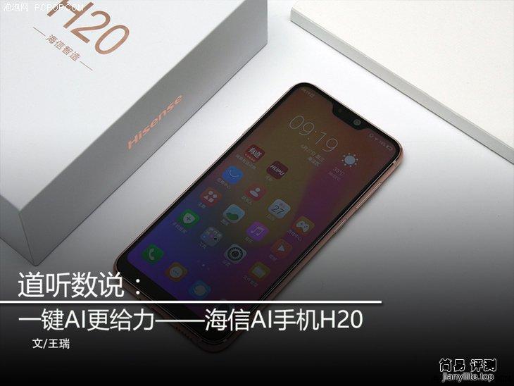 海信AI手机H20怎么样 值不值买