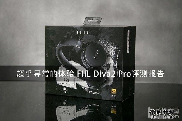 FIILDiva2Pro评测 耳机做工和降噪在业...