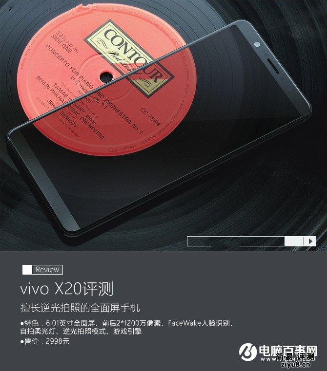 vivoX20值得买吗 市面上对大众消费者最友好的全面屏新机