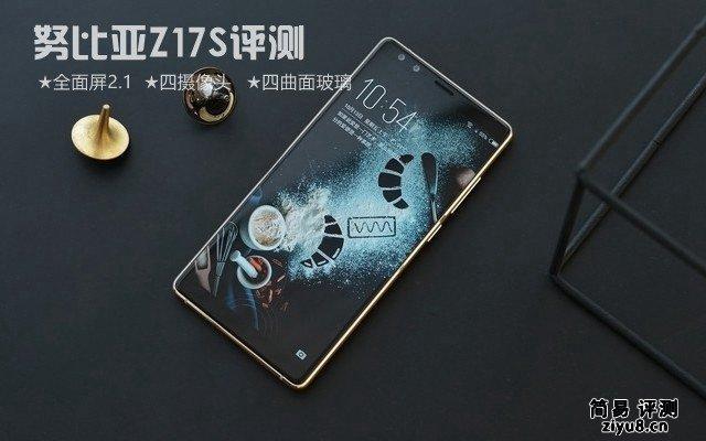 努比亚Z17S评测 2999元值不值