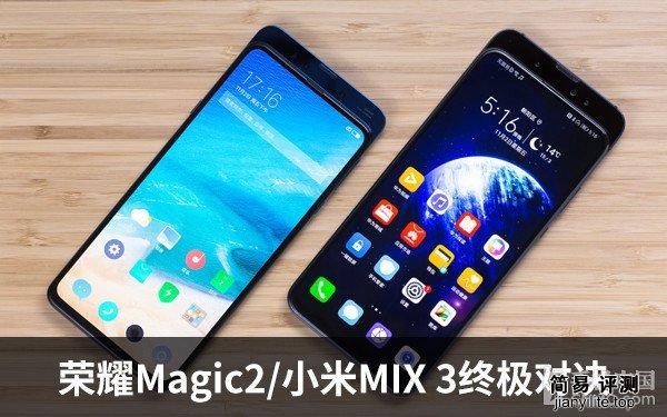 荣耀Magic2和小米MIX3对比 哪个最好