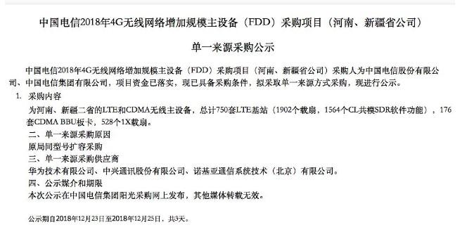 中国电信公布2018年4G无线网络设备采购项目华...